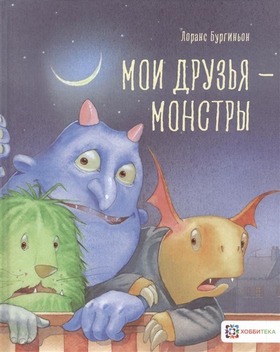 Купить Мои друзья - монстры, Хоббитека, Сказки