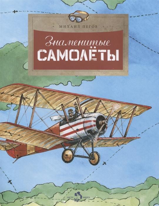 Купить Знаменитые самолеты, Настя и Никита, Техника