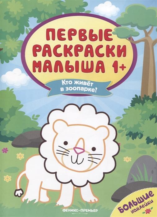 Фото - Кто живет в зоопарке Книжка с наклейками шарикова развивающая книжка с наклейками кто в лесу живет