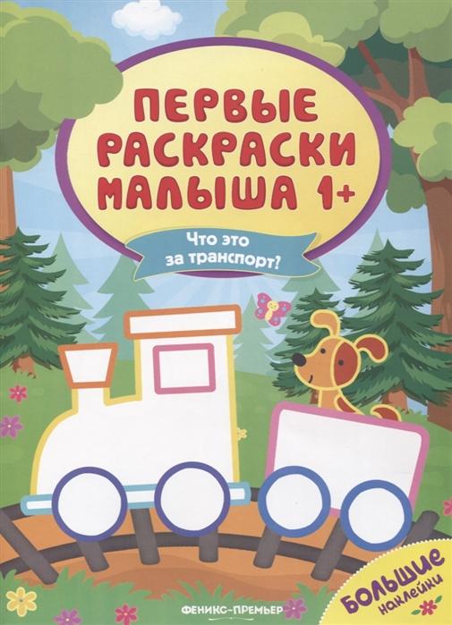 Фото - Московка О. (худ.) Что это за транспорт Книжка с наклейками чернякова е худ транспорт раскраска с наклейками