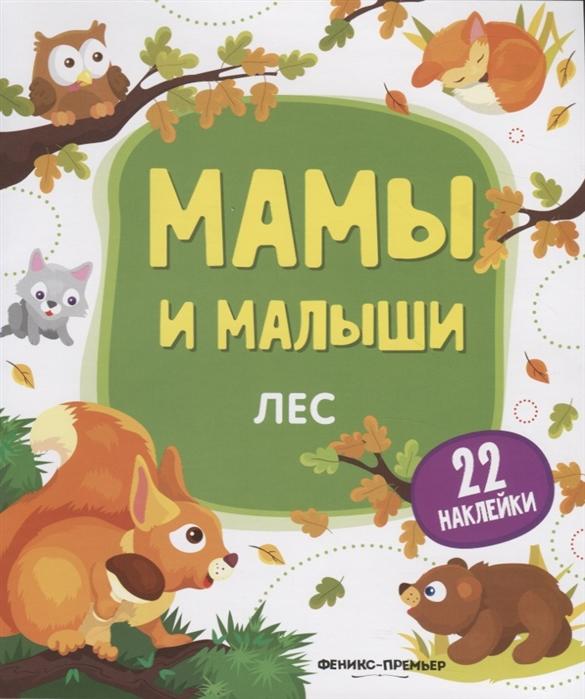Фото - Разумовская Ю. Мамы и малыши Лес 22 наклейки разумовская ю мой поход к врачу
