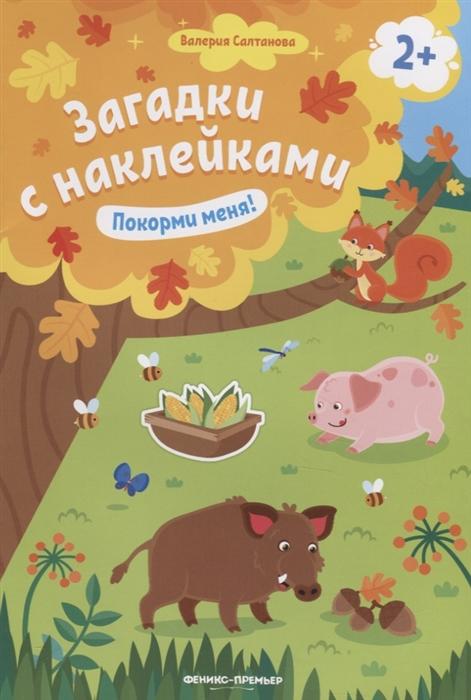 Салтанова В. Загадки с наклейками Покорми меня