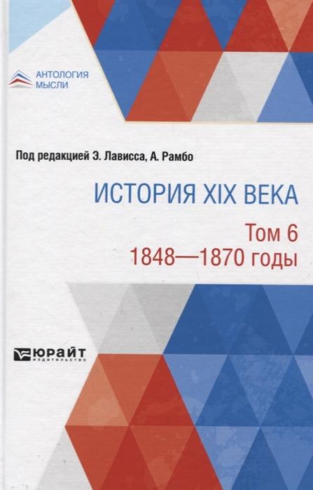 История XIX века В 8 томах Том 6