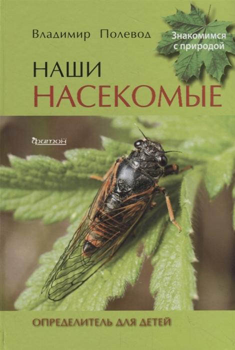 Купить Наши насекомые Определитель для детей, Фитон XXI, Универсальные детские энциклопедии и справочники