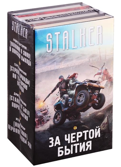 цена на Буторин А., Коротков С., Луценко Д., Недозор И. За чертой бытия комплект из 4 книг