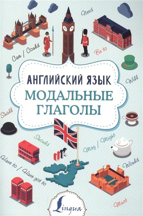 Державина В. Английский язык Модальные глаголы speak english модальные глаголы can may must need 23 карточки