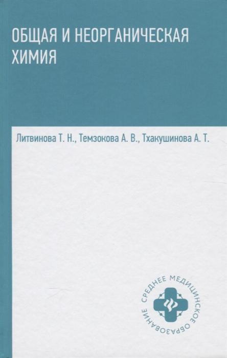 Литвинова Т., Темзокова А., Тхакушинова А. Общая и неорганическая химия