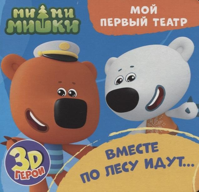 Купить Вместе по лесу идут Ми-ми-мишки Книжка с пазлами 3D герои, Проф - Пресс, Книги со сборными фигурками
