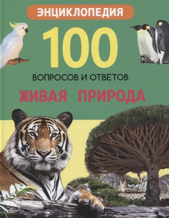 Купить Живая природа Энциклопедия, Проф - Пресс, Естественные науки