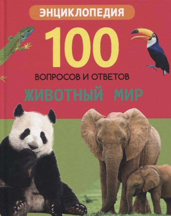 Купить Животный мир Энциклопедия, Проф - Пресс, Естественные науки