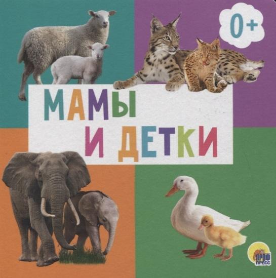 Купить Мамы и детки, Проф - Пресс, Стихи и песни