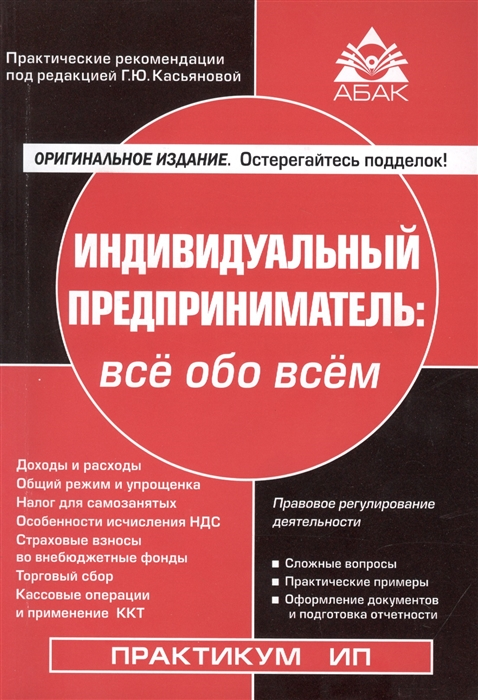 Касьянова Г. Индивидуальный предприниматель все обо всём индивидуальный предприниматель практическое пособие