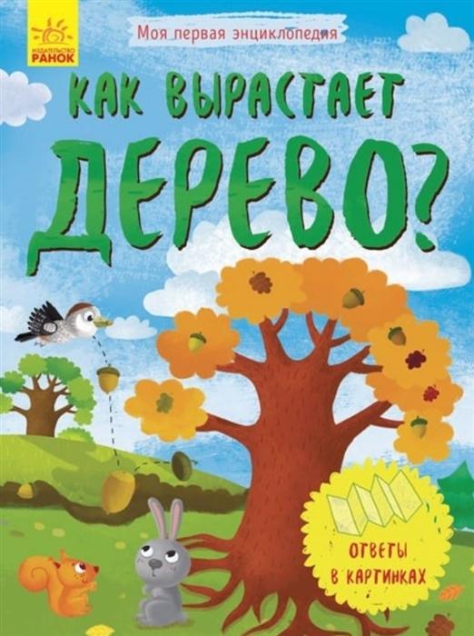 Купить Как вырастает дерево, Ранок, Первые энциклопедии для малышей (0-6 л.)