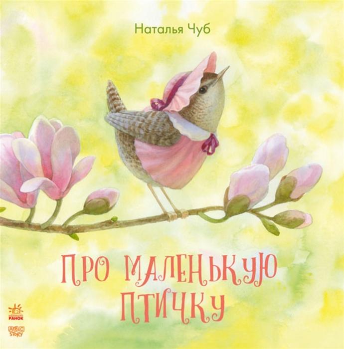 Чуб Н. Про маленькую птичку чуб наталия валентиновна сказкотерапия про маленькую птичку
