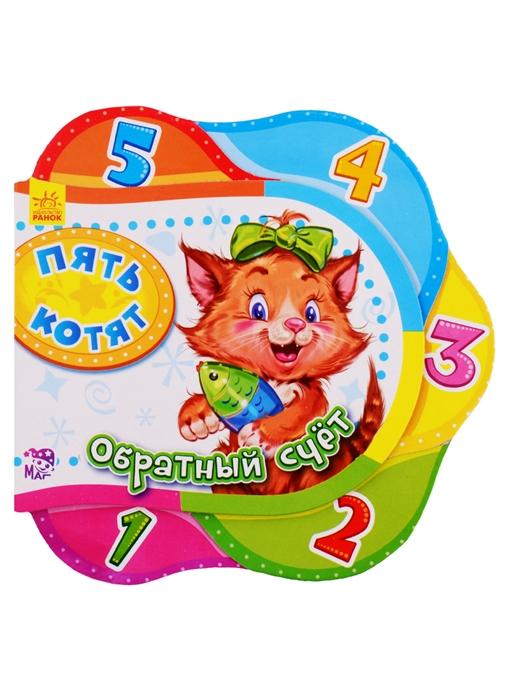 Купить Пять котят Обратный счет, Ранок, Стихи и песни