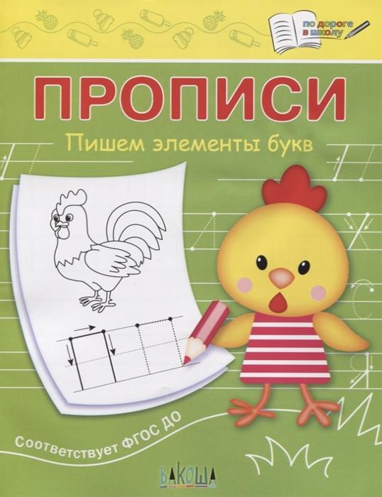 Фото - Чиркова С. Прописи Пишем элементы букв прописи для дошкольников пишем и рисуем элементы букв и цифр