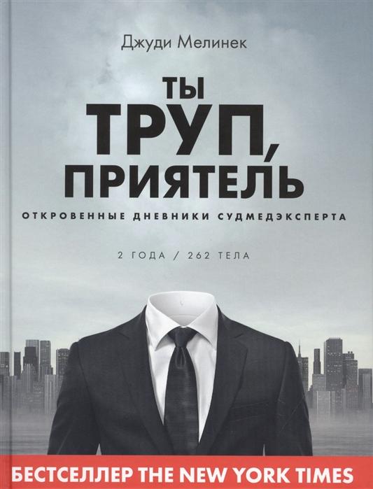 Мелиник Дж. Ты труп приятель Откровенные дневники судмедэксперта