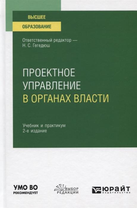 цена на Гегедюш Н. (ред.) Проектное управление в органах власти Учебник и практикум для вузов