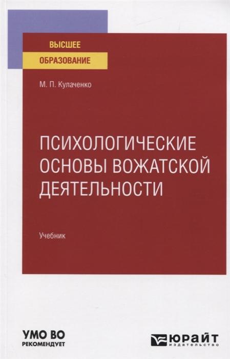Кулаченко М. Психологические основы вожатской деятельности Учебник для вузов