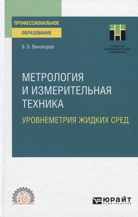 Винокуров Б. Метрология и измерительная техника Уровнеметрия жидких сред Учебное пособие для СПО
