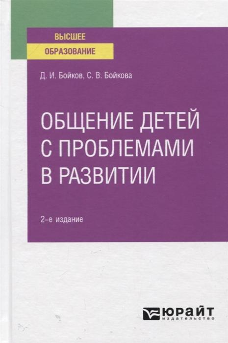 Бойков Д., Бойкова С. Общение детей с проблемами в развитии Учебное пособие для вузов