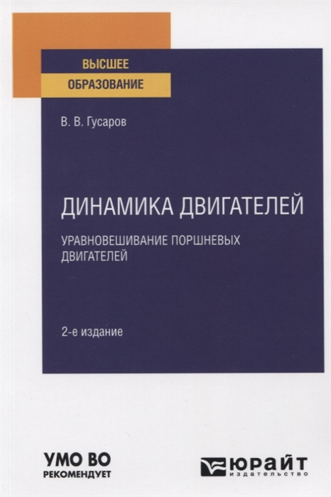 цена на Гусаров В. Динамика двигателей Уравновешивание поршневых двигателей Учебное пособие для вузов