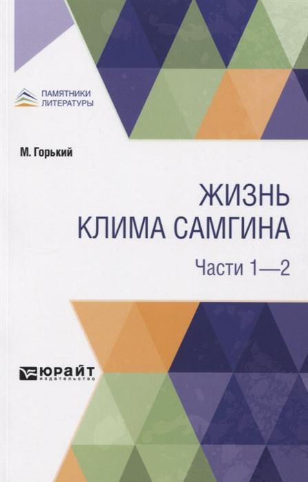 Горький М. Жизнь Клима Самгина Части 1-2