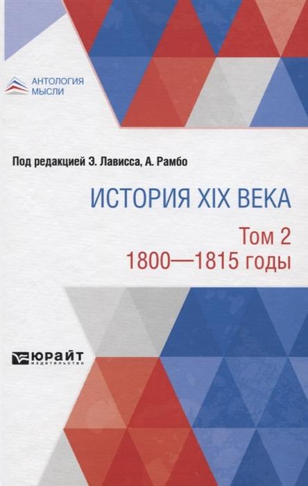 Лависс Э., Рамбо А., Тарле Е. (ред.) История XIX века Том 2 1800-1815 годы