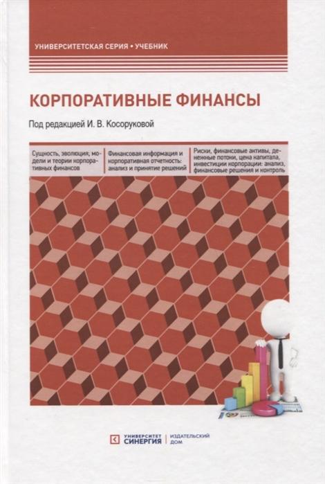 Косорукова И., Бондарева Н., Жданова О. и др. Корпоративные финансы Учебник для бакалавров недорого