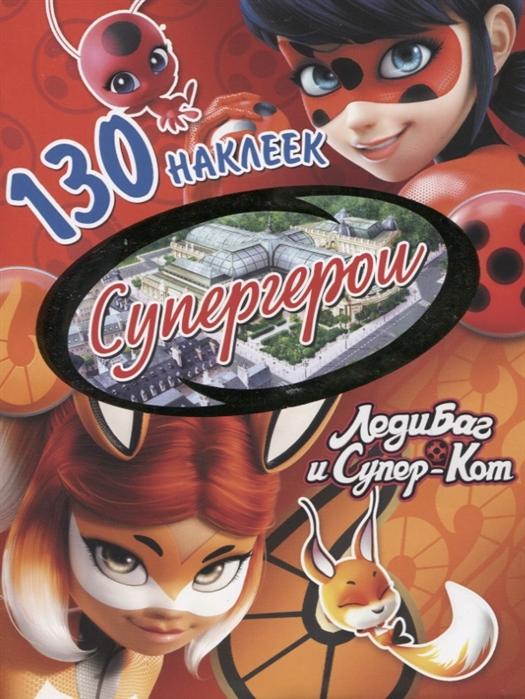 Беляева Е. (ред.) Леди Баг и Супер-Кот Супергерои 130 наклеек логунова е леди баг и супер кот раскраска с развивающими заданиями 16 цветных наклеек