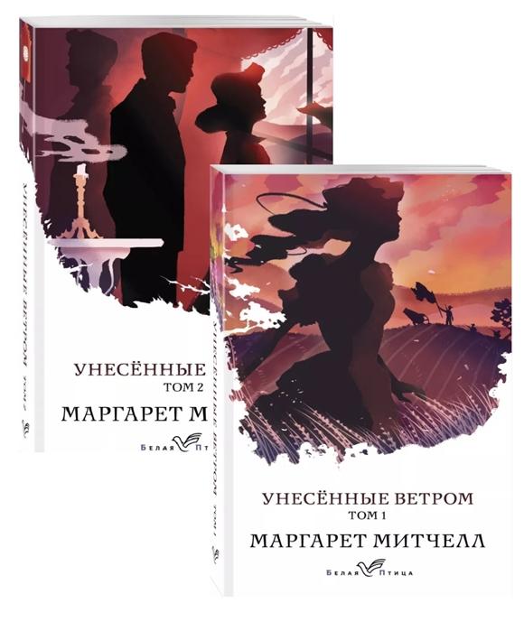 Митчелл М. Унесенные ветром комплект из 2-х книг