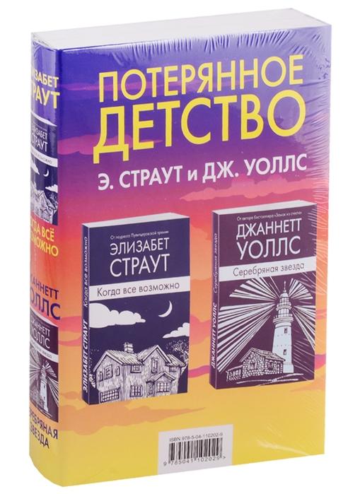 Страут Э., Уоллс Дж. Потерянное детство Когда все возможно Серебряная звезда комплект из 2 книг