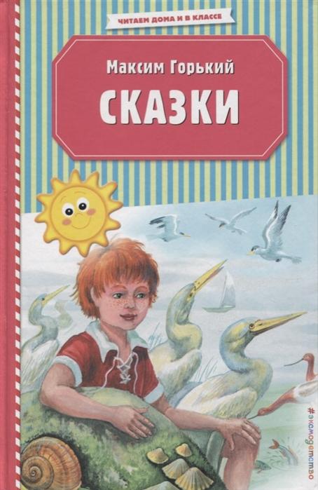 Фото - Горький М. Сказки горький м рассказы и сказки горький
