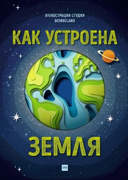 Купить Как устроена Земля, Манн, Иванов и Фербер, Первые энциклопедии для малышей (0-6 л.)