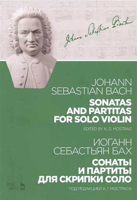 Бах И. Sonatas And Partitas For Solo Violin Сонаты и партиты для скрипки соло Ноты d steibelt 3 sonatas for piano and violin op 56