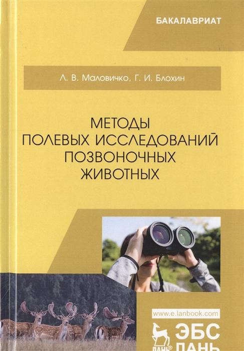 Маловичко Л., Блохин Г. Методы полевых исследований позвоночных животных