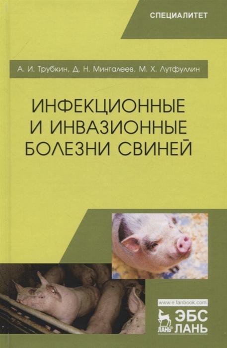 Трубкин А., Мингалеев Д., Лутфуллин М. Инфекционные и инвазионные болезни свиней Учебное пособие недорого