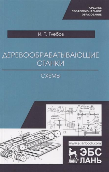 Глебов И. Деревообрабатывающие станки Схемы Учебное пособие