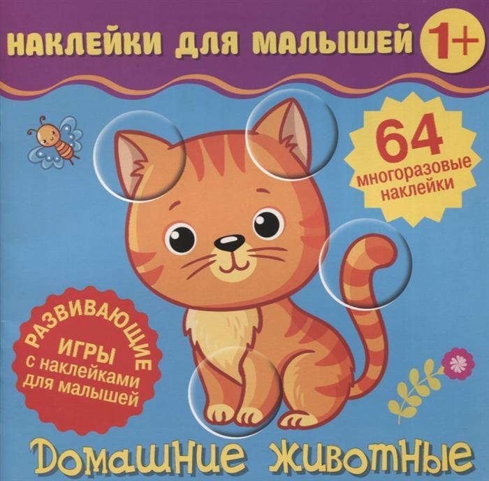 Купить Домашние животные Развивающие игры с наклейками для малышей 64 многоразовые наклейки, НД Плэй, Книги с наклейками