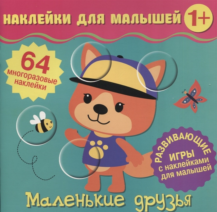 Купить Маленькие друзья Развивающие игры с наклейками для малышей 64 многоразовые наклейки, НД Плэй, Книги с наклейками