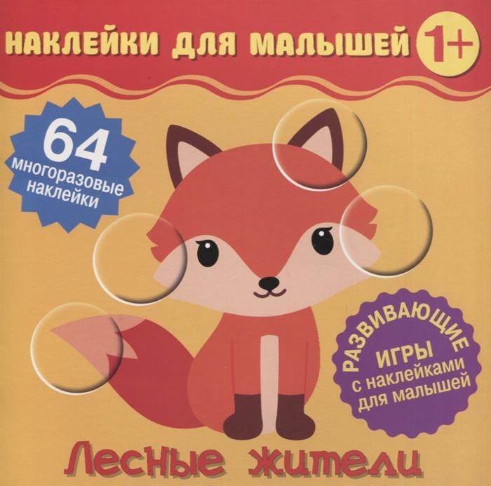 Купить Лесные жители Развивающие игры с наклейками для малышей 64 многоразовые наклейки, НД Плэй, Книги с наклейками