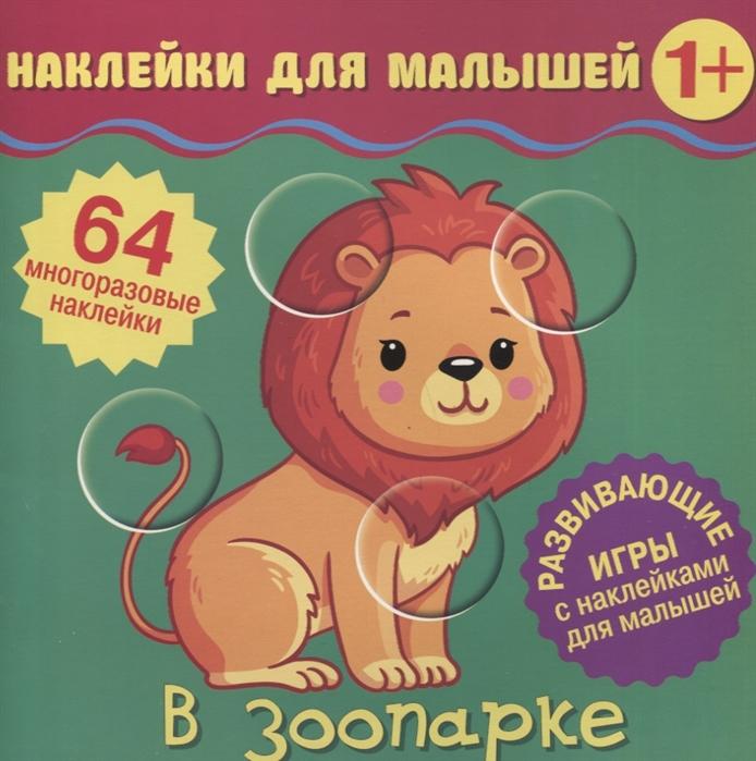 Купить В зоопарке Развивающие игры с наклейками для малышей 64 многоразовые наклейки, НД Плэй, Книги с наклейками