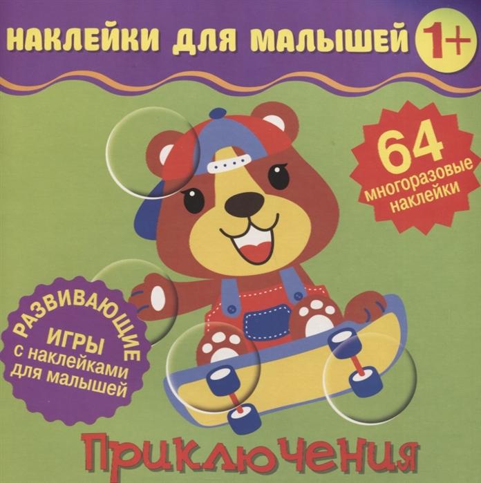 Купить Приключения Развивающие игры с наклейками для малышей 64 многоразовые наклейки, НД Плэй, Книги с наклейками