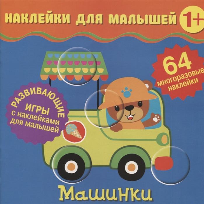 Фото - Матушевская Н. (ред) Машинки Развивающие игры с наклейками для малышей 64 многоразовые наклейки бакулин м ред самолеты лучшие книги с наклейками для малышей
