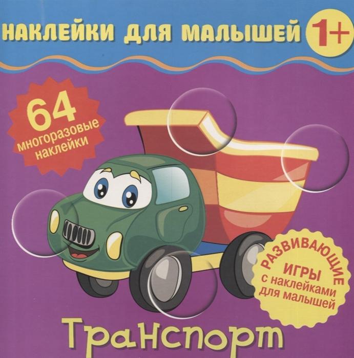 Купить Транспорт Развивающие игры с наклейками для малышей 64 многоразовые наклейки, НД Плэй, Книги с наклейками