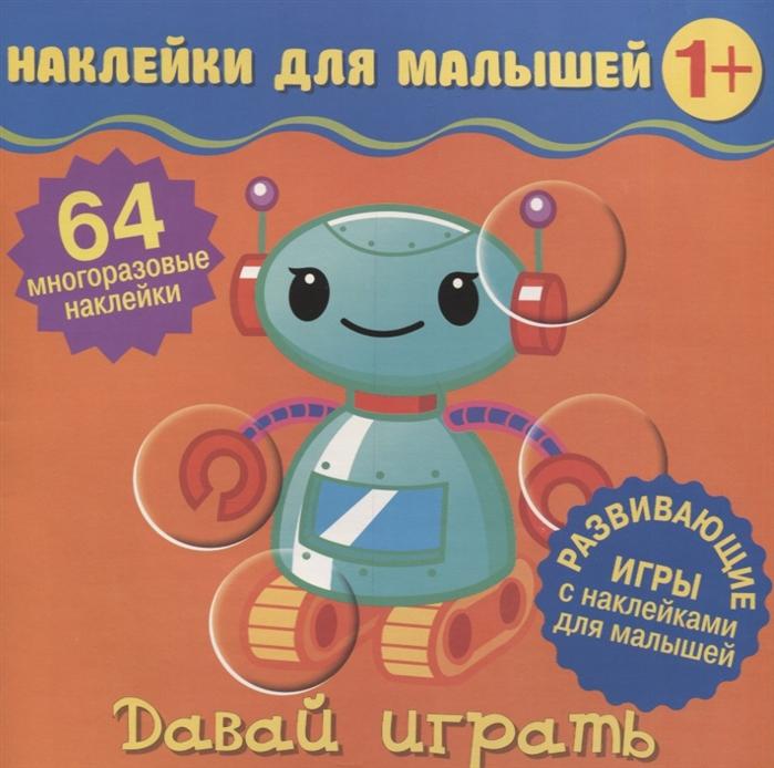 Купить Давай играть Развивающие игры с наклейками для малышей 64 многоразовые наклейки, НД Плэй, Книги с наклейками