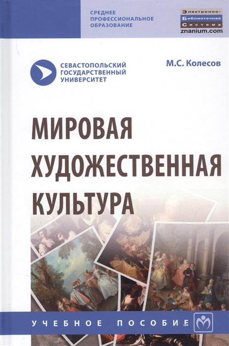 Колесов М. Мировая художественная культура Учебное пособие