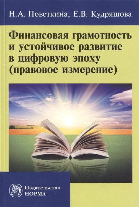 Поветкина Н., Кудряшова Е. Финансовая грамотность и устойчивое развитие в цифровую эпоху правовое измерение