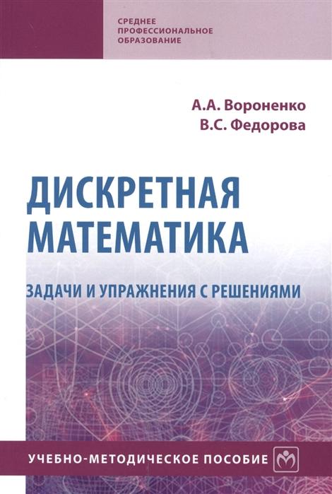 Вороненко А., Федорова В. Дискретная математика Задачи и упражнения с решениями Учебно-методическое пособие
