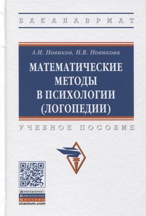 Новиков А., Новикова Н. Математические методы в психологии логопедии Учебное пособие